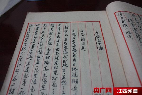 方志敏《可爱的中国》手抄影印版