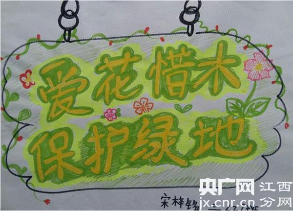 关于保护环境的标语牌 手绘
